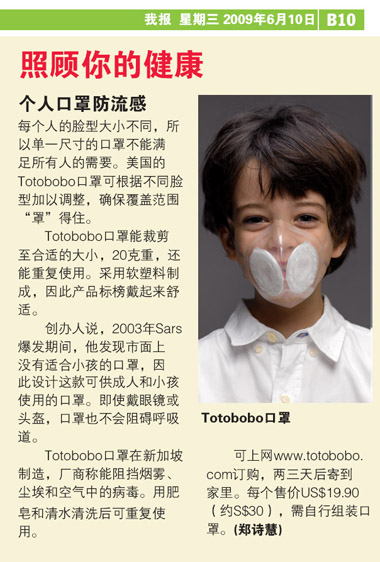 Totobobo mask in MyPaper June 10