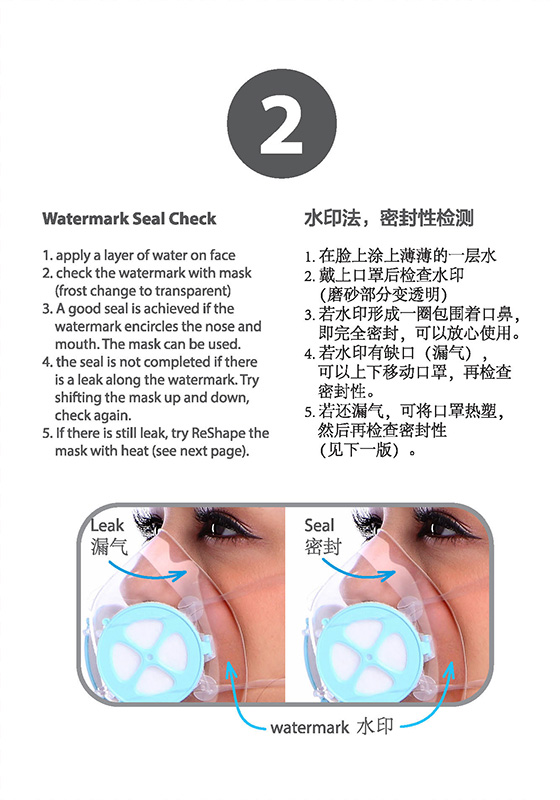 unique watermark seal check method helps to ensure a good seal