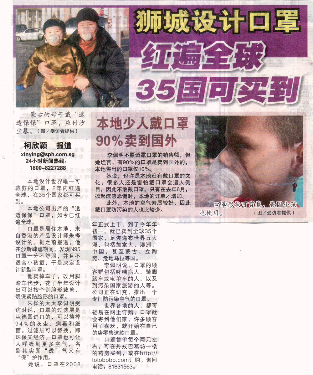 Singapore mask in Chinese news paper